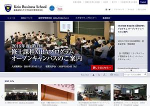 長い歴史を持つ慶應大学院「KBS」のホームページ