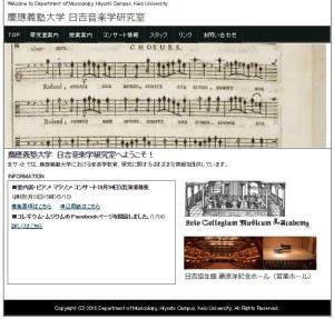 日吉音楽学研究室ホームページのトップ画面。慶應義塾大学における音楽学教育、研究に関するさまざまな情報を提供しており、コレギウム・ムジクムと古楽アカデミーについても詳細な説明がなされている