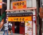 沖縄食堂「チャンプル×チャンプル」