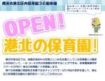 OPEN!港北の保育園