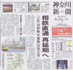 2016年8月25日(木)付けの神奈川新聞
