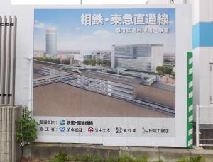 相鉄・東急直通線の「新横浜駅(仮称)」完成図、地下鉄ブルーラインよりさらに深い位置に駅が設けられる(新横浜駅近くで撮影)