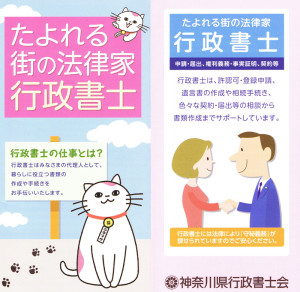たよれる街の法律家・行政書士。加賀さんの無料相談会は、気軽に立ち寄れると日吉周辺の多くの方々からの信頼を集めている(神奈川県行政書士会パンフレットより)