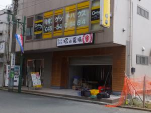 2016年8月17日に閉店した「塚田農場 綱島店」