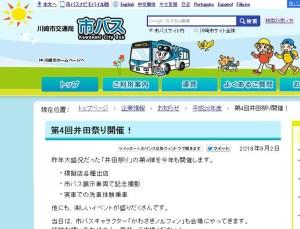 川崎市交通局による2016年「井田祭り」の告知ページ