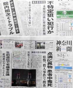 地元紙・神奈川新聞では連日1面トップ記事で報じられている