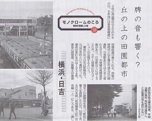 2016年9月25日(日)付け「神奈川新聞」の7面日曜版に掲載された「モノクロームのころ 写真が記録したまち」