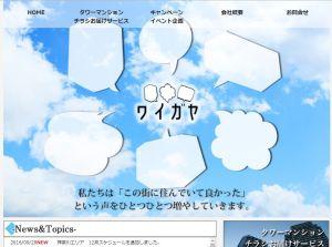鈴木さんの会社「株式会社ワイガヤ」ホームページのトップ画像。「この街に住んでいて良かった」との企業理念をうたう
