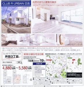 東急リバブル日吉センターによる「クラブアールアーバン(CLUB R URBAN)日吉」のチラシ
