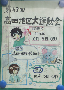 高田地区の掲示板にはそれぞれ異なるデザインの手作りポスターで運動会を知らせている