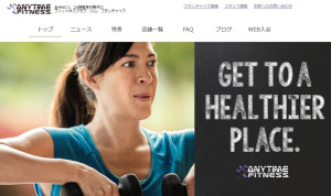 米国生まれのフィットネスチェーン「エニタイムフィットネスセンター」は日本でも急速に出店攻勢をかけている(ホームページ)