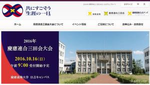 2016年の「慶應連合三田会大会」のホームページ