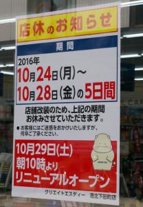 10月24日(月)から28日(金)までの5日間にわたって休業することを知らせるポスター