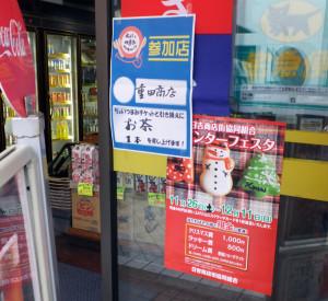 我が地元・日吉駅前の商店街も6店が初参加していましたが、今回は高田から綱島へ向かいました