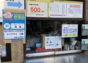 荏田綱島線を歩いて綱島に到着、道路沿いに参加店で見つけ、また食べ物に・・・。シュウマイ、おいしかったです!