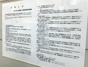 大倉山駅近くの駐輪場に掲出されている「土地収用法による手続きを開始」の告知