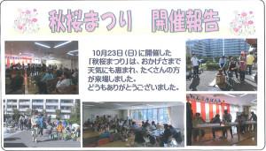 日吉本町地域ケアプラザからのお知らせ(2016年12月版・裏面)より~秋桜(コスモス)まつり 開催報告