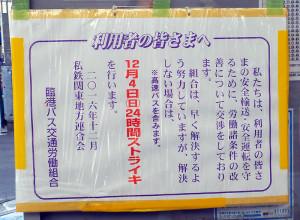 臨港バス交通労働組合によるストの告知文(綱島駅)