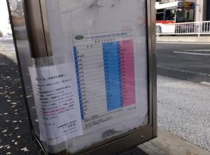 日吉駅では共同運行先の東急バスに気をつかってか、ほとんど目立たない場所にストの告知が貼られていた