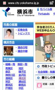 スマートフォンで見るためにはクリック箇所を拡大しながら目的の情報を探し出す必要がある横浜市公式サイト