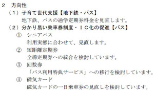 横浜市交通が2016年12月15日に示した方針(横浜市会サイトより)