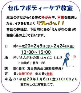 下田地域ケアプラザからのお知らせ(2017年1月版・表面)~セルフボディーケア教室