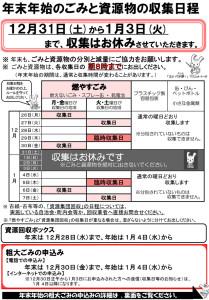 横浜市資源循環局によるチラシ