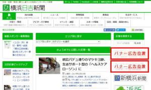 パソコン版のトップページにおける「バナー広告」の位置