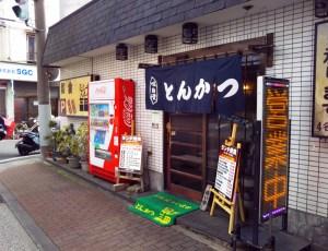 「三田」の本店にはとんかつとともに、「和食」という文字も見える