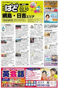 隔週の金曜日付にて「ぱど綱島・日吉版」が5万部発行されている(同社電子ブックページより)