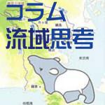 20170401column_trnet_logo01_500