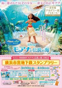 ディズニー映画の最新作「モアナと伝説の海」とタイアップしたスタンプラリーのポスター(市交通局サイトより)