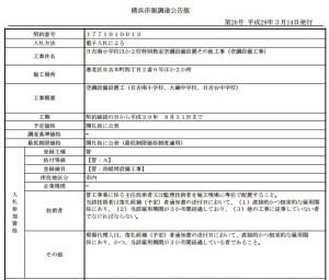 「横浜市報調達公告版」に掲載された日吉南小学校ほか2校特別教室空調設備設置その他工事(空調設備工事)の案内