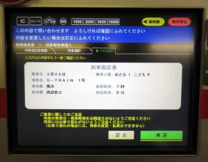 券売機のタッチパネルを操作することで指定券を購入できるようになった