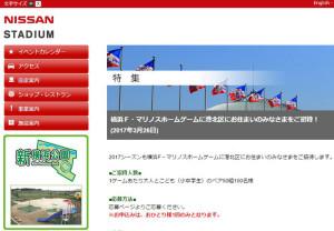 港北区民を対象とした横浜F・マリノスの無料招待の詳細ページ