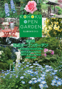 第5回目となる港北オープンガーデンの案内。PDFでダウンロードが可能。表紙下段の写真は日吉・藤田(万里村れい)さんの庭。昨年は4月のみの公開だったが、今年は5月にも立ち寄れることとなった