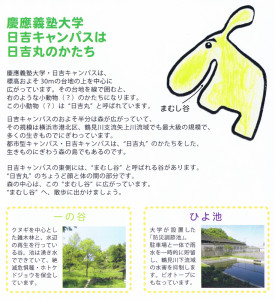 慶應義塾大学「日吉丸の会」の活動を伝えるリーフレット(リンクは同会Facebookページ)