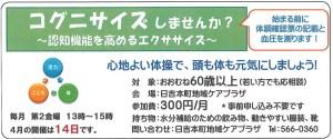 日吉本町地域ケアプラザからのお知らせ(2017年4月号・表面)より~コグニサイズ しませんか?