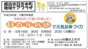 日吉本町地域ケアプラザからのお知らせ(2017年4月号・表面)より~ 日吉元気塾