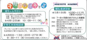 日吉本町地域ケアプラザからのお知らせ(2017年4月号・裏面)より~子育て関連予定