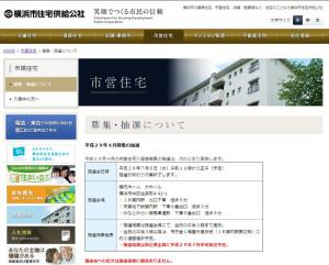 横浜市住宅供給公社の市営住宅の入居者募集・抽選案内ページ