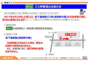 「しまむら」前からバス亭が移動となる(東急バスの発表資料より)