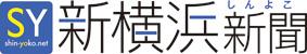 新横浜新聞~しんよこ新聞