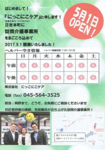 「にっこにこケア」のオープンを知らせる案内チラシ。千葉県で業界経験を積んだ岡野英樹さん(写真右)は若き事業所の運営者として活躍を期待されている