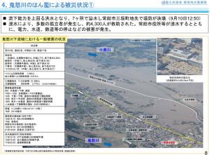 鬼怒川の堤防決壊によって起きた2015年9月の「鬼怒川大水害」では下流域に大きな被害をもたらした(国土交通省関東地方整備局による2015年10月13日発表資料より)