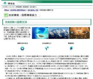 気候変動枠組条約やパリ協定について記された環境省の地球環境・国際環境協力~地球温暖化対策のサイト(気候変動の国際交渉のページより)