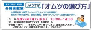 日吉本町地域ケアプラザからのお知らせ(2017年6月号・裏面)より~介護者教室「じょうずなオムツの選び方」