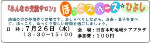 日吉本町地域ケアプラザからのお知らせ(2017年7月号・裏面)より~ほっとスペース☆ひよし