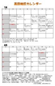 高田地区カレンダー(2017年7月・8月)