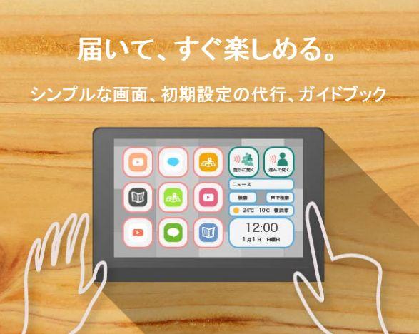 慶應、横国学生らがシニア向けタブレット会社を日吉で起業、日本全国への普及目指す
